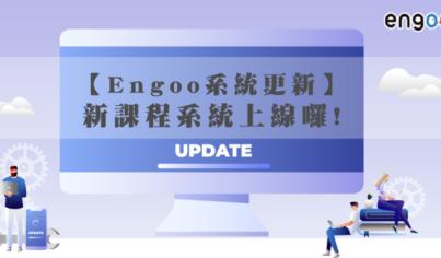 【Engoo專欄】新課程系統上線囉!