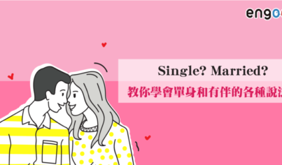 【用英文怎麼說】Single? Married? Engoo教你學會單身和有伴的說法!