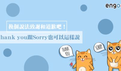 【同義字】換個說法致謝和道歉吧!thank you跟sorry的別種說法報你知