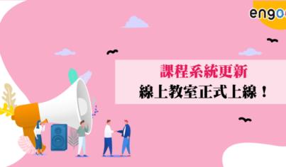 【Engoo專欄】課程系統更新 線上教室正式上線!