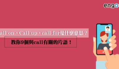【英文片語】Call on、Call up、call for是什麼意思?教你9個與call有關的片語!