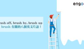 【英文片語】brush off、brush by、brush up,與brush有關的八個英文片語!
