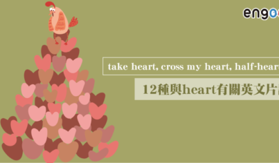【英文片語】take heart、cross my heart、half-hearted,12種與heart有關的英文片語!