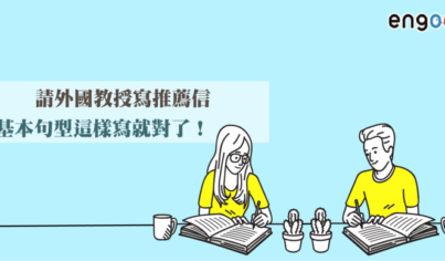 【英文作文】想請外國教授寫推薦嗎?基本句型這樣寫就對了!
