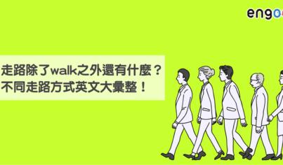 【同義字】走路只會用walk嗎?教你不同走路方式的英文單字!