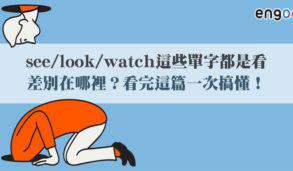 【易混淆字】see/look/watch這些單字都是看,差別在哪裡?看完這篇一次搞懂!
