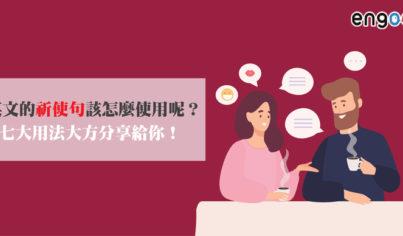 【英文文法】祈使句(Imperatives)該怎麼使用呢?七大用法大方分享給你!