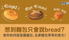 【美食英文】想到麵包只會說bread?教你說菠蘿麵包、全麥麵包的英文!
