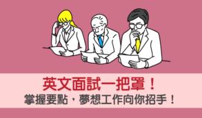 【求職英文】英文面試一把罩!掌握要點(tips),夢想工作向你招手!