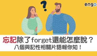 【同義字】忘記除了forget還能怎麼說?八個與記性相關片語報你知!