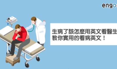 【英文口說】哈啾!生病了該怎麼用英文看醫生?教你實用的看病英文!
