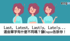 【易混淆字】Last、Latest、Lastly、Lately,這些長很像的單字有什麼不同嗎?讓Engoo告訴你!