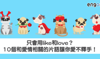 【英文片語】只會用like和love?這10個和愛情(LOVE)相關的片語(Phrase)讓你愛不釋手!