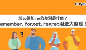 【英文文法】加to跟加Ving的差別是什麼?remember, forget, regret用法大整理!