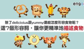 【美食英文】除了delicioius跟yummy還能怎麼形容食物呢?提供你7個形容詞,讓你更精準地描述食物】
