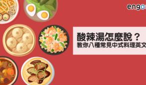 【美食英文】酸辣湯怎麼說?教你八種常見中式料理英文!