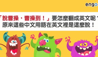 【用英文怎麼說】「說曹操,曹操到!」要怎麼翻成英文呢?原來這些中文用語在英文裡是這麼說!