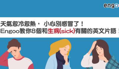 【主題單字】天氣忽冷忽熱, 小心別感冒了!Engoo教你8個和生病(sick)有關的英文片語!