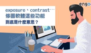 【主題單字】exposure、contrast⋯修圖軟體這些功能,到底是什麼意思?
