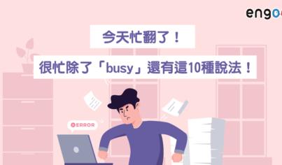 【同義字】今天忙翻了!很忙除了「busy」還有這10種說法!