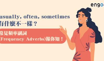 【易混淆字】usually, often, sometimes 有什麼不一樣?常見頻率副詞(Frequency Adverbs)報你知!