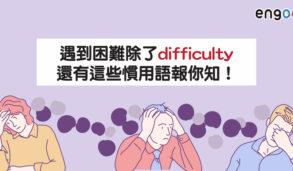 【同義字】遇到困難除了difficulty,還有這些慣用語報你知!