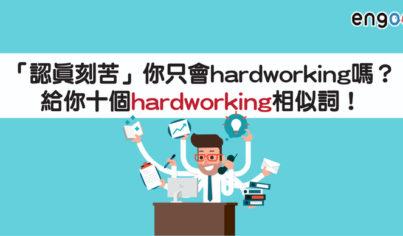 【主題單字】「認真刻苦」你只會hardworking嗎?給你十個hardworking相似詞!