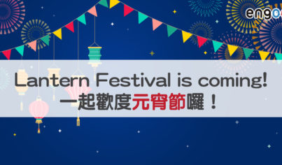 【節慶英文】Lantern Festival is coming! 一起歡度元宵節囉!