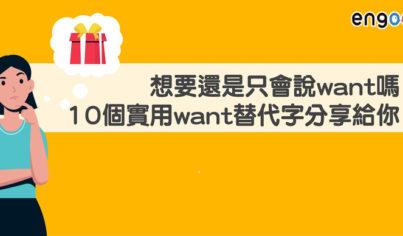 【同義字】想要還是只會說want嗎?10個實用的want替代字分享給你!