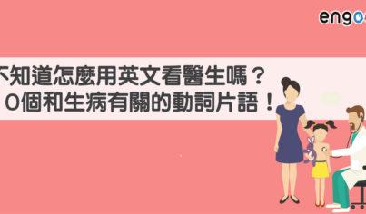 【主題單字】不知道怎麼用英文看醫生嗎?Engoo教你10個和生病(sickness)有關的動詞片語!