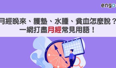 【主題單字】月經晚來、護墊、水腫、貧血怎麼說?一網打盡月經常見用語!