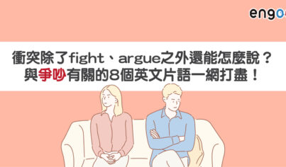 【主題單字】衝突除了argue、fight之外還能怎麼說?與爭吵有關的8個英文片語一網打盡!