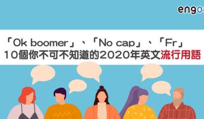 【主題單字】「Ok boomer」、「No cap」、「Fr」10個你不可不知道的2020年英文流行用語