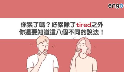 【同義字】你累了嗎?好累除了tired之外,你還要知道這八個說法!