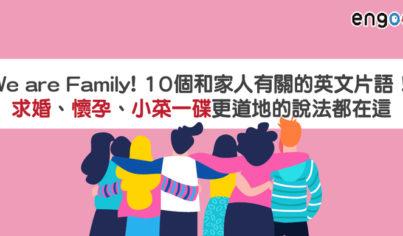 【主題單字】We are Family! 10個和家人有關的英文片語!求婚、懷孕、小菜一碟更道地的說法都在這