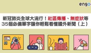 【新聞英文】新冠肺炎全球大流行!社區傳播、無症狀等35個必備英文單字讓你輕鬆從國外新聞跟時事(上)