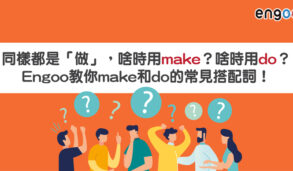 【易混淆字】同樣都是「做」,啥時用make?啥時用do?Engoo教你make和do的常見搭配詞!
