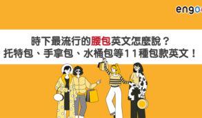 【主題單字】時下最流行的腰包英文怎麼說?托特包、手拿包、水桶包等11種包款英文!