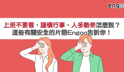 【用英文怎麼說】上班不要看、謹慎行事、人多勢眾怎麼說?這些有關安全的片語Engoo告訴你!