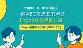【考試英文】報名BC雅思IELTS考試,Engoo送你模擬口試!