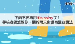 【主題單字】下雨不要再用it's rainy了!學校老師沒教你,關於雨天你還有這些講法