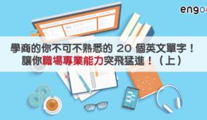 【商用英文】學商的你不可不熟悉的 20 個英文單字!讓你職場專業能力突飛猛進!(上)