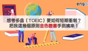 【考試英文】想考多益(TOEIC)要如何短期衝刺做準備?把我這幾個原則金色證書手到擒來!