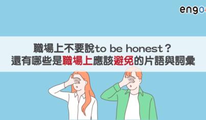 【商用英文】職場上不要說to be honest?還有哪些是職場上應該避免的片語與詞彙