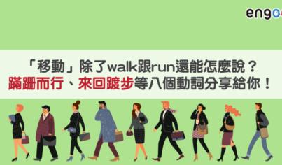 【主題單字】「移動」除了walk跟run還能怎麼說?蹣跚而行、來回踱步等八個動詞分享給你!】