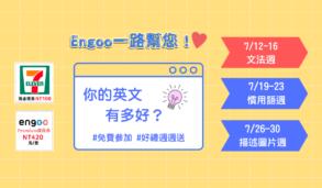 【活動快訊】你的英文有多好?玩遊戲即可參加抽獎