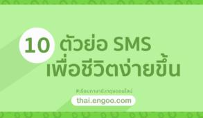 10 ตัวย่อ SMS เพื่อชีวิตง่ายขึ้น