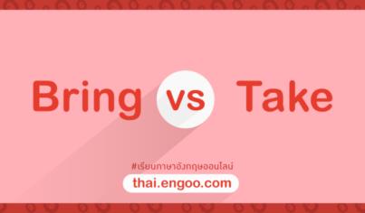 Bring vs Take