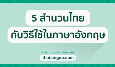 5 สำนวนไทย กับวิธีใช้ในภาษาอังกฤษ
