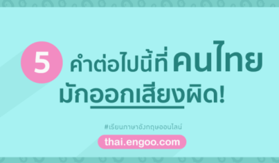 5 คำที่คนไทยมักออกเสียงผิด